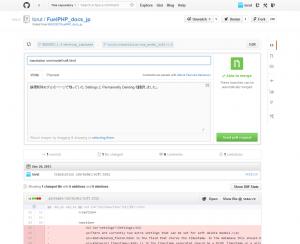 FuelPHP_ドキュメント日本語訳のおおまかな流れ-PullRequest