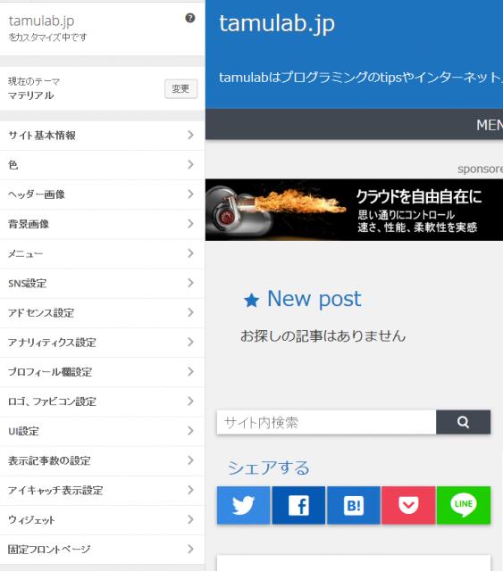 カスタマイズ_tamulab.jp_-_2016-01-06_11.21.23