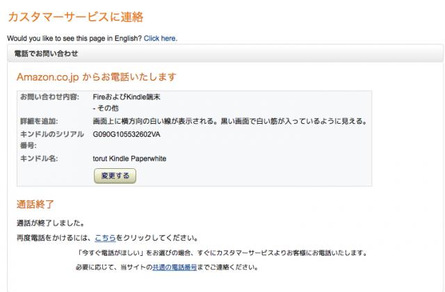 Amazon.co.jp_-_カスタマーサービスに連絡