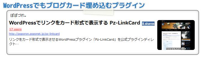 WordPress でブログカードを挿入するプラグイン Pz-LinkCard