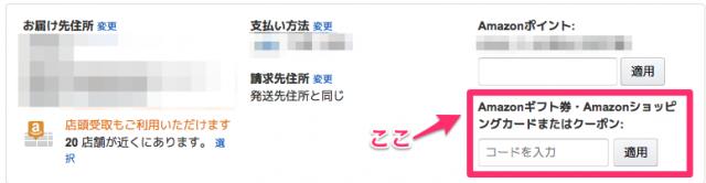 注文の確定_-_Amazon_co_jp_レジ_-_2016-08-18_20_25_42