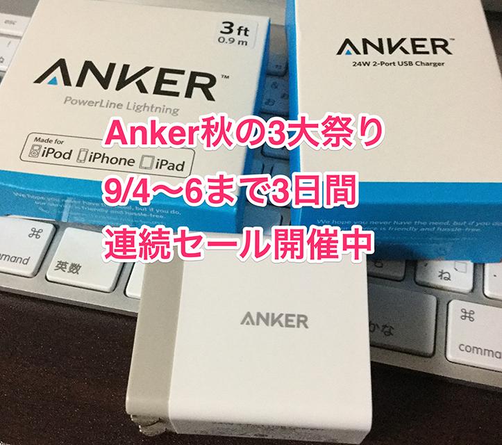 今日から3日間AmazonでAnker製品セール