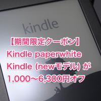 [9/25まで] Kindle Paperwhite、Kindle(Newモデル) が 1,000〜6,300円OFF