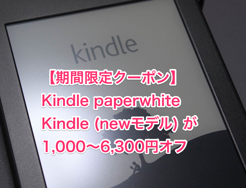 [9/25まで] Kindle Paperwhite、Kindle(Newモデル) が 1,000〜6,300円OFF