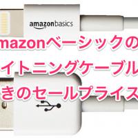 [9/3限定] AmazonのLightningケーブルが驚きのセールプライス