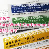 RubyWorldConference2016の参加券が届いたよ