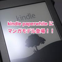 Kindle Paperwhite にマンガモデルが登場、今なら4000円オフクーポンも
