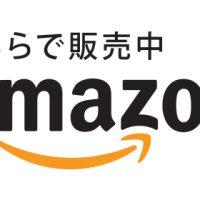 今ならAmazonプライムが1000円オフ(〜12/4)