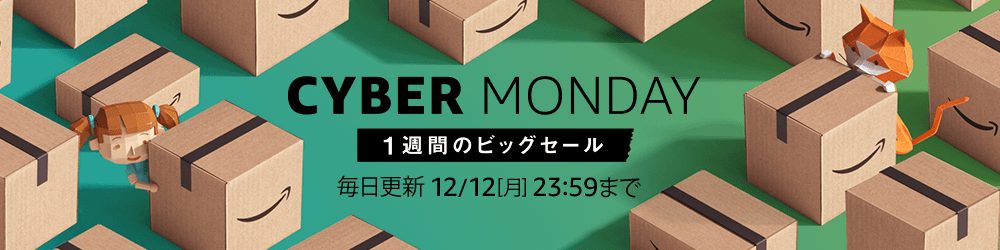 AmazonでCyberMondayセール開催中[〜12/12]