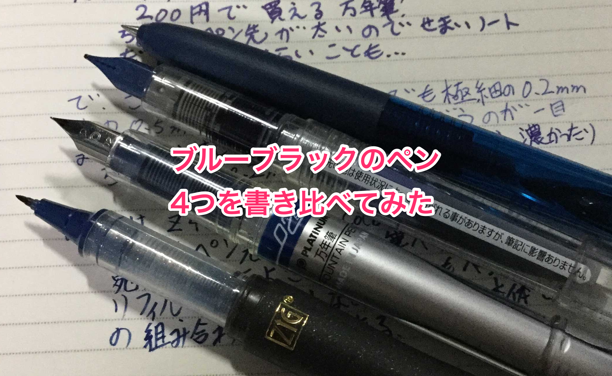今年買ったペンを比べてみたよ