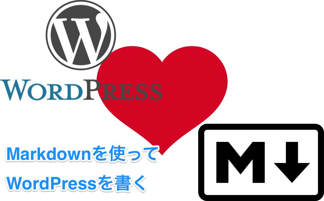 WordPressの記事を Markdown記法 で書く