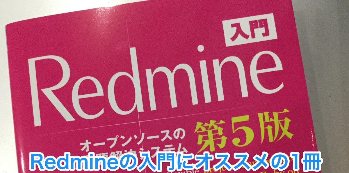 入門Redmine 第5版を読んだよ