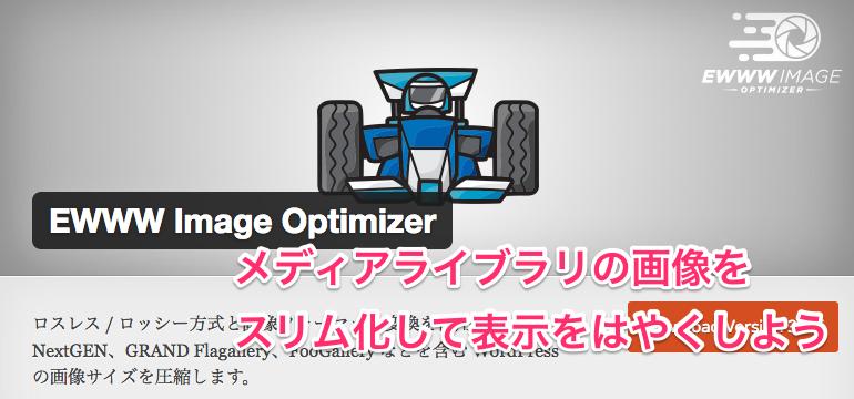EWWW Image Optimizerで画像をスリムにしよう