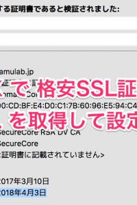 格安SSL証明書 CoreSSL を設定してみた【スクリーンショット多数】