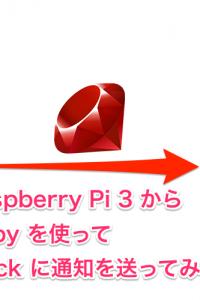 [ラズパイ] RaspberryPi3でRubyを動かしてSlackに通知する