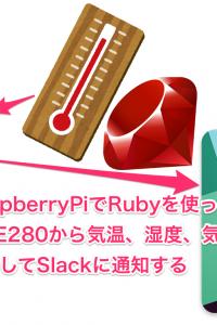 [ラズパイ] Rubyを使ってBME280センサの気温、湿度、気圧をslackに通知する