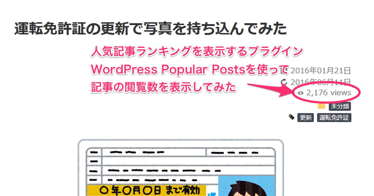 WordPress Popular Postsを使って記事の閲覧数を表示する