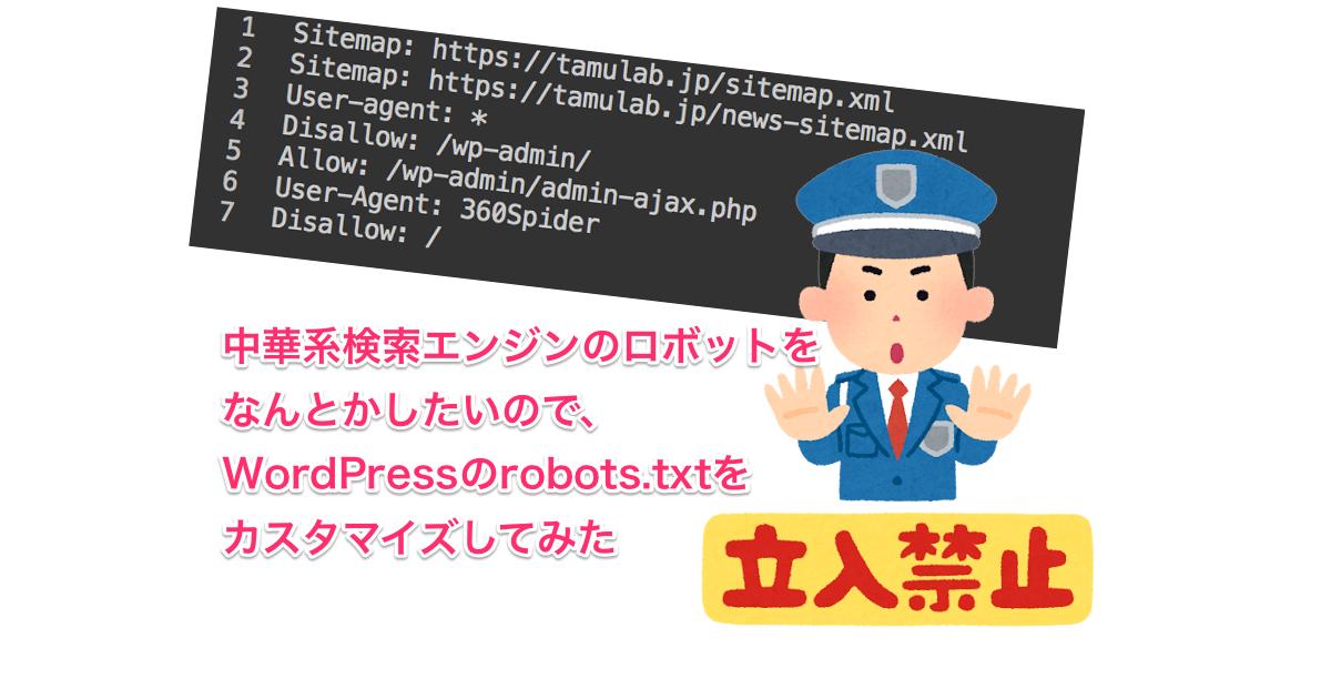 WordPressのrobots.txtをカスタマイズしよう