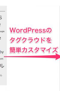 WordPressのタグクラウドウィジェットを簡単カスタマイズ