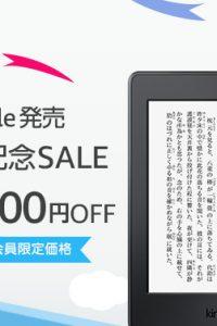 [祝!Kindle発売5周年]記念セール開催中