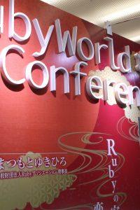 [参加レポート] Ruby World Conference 2017 Day1