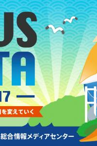 [参加レポート] JAWS FESTA中四国2017-その2