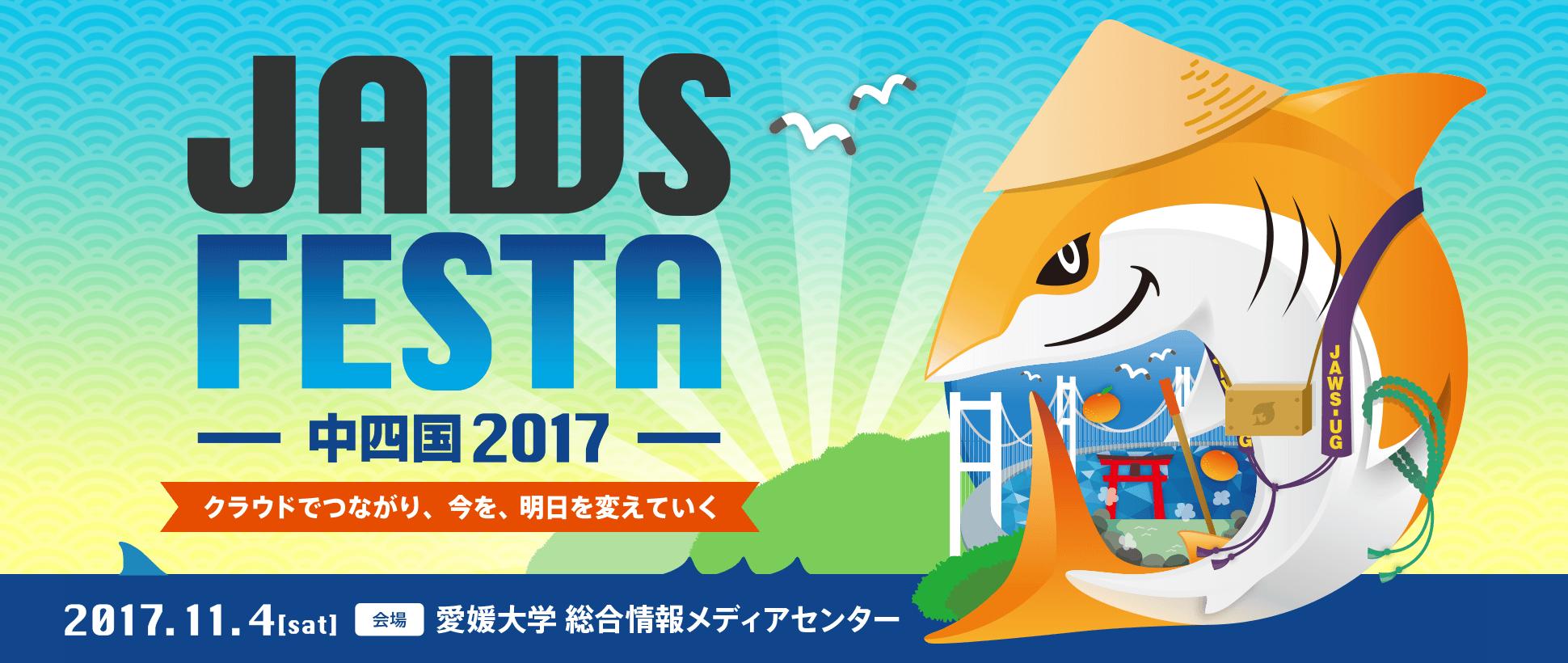 [参加レポート] JAWS FESTA中四国2017-懇親会