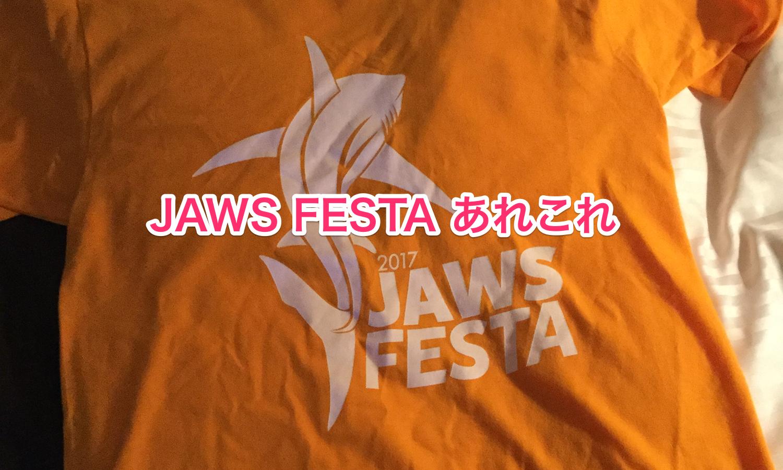 [参加レポート] JAWS FESTA中四国2017-番外編