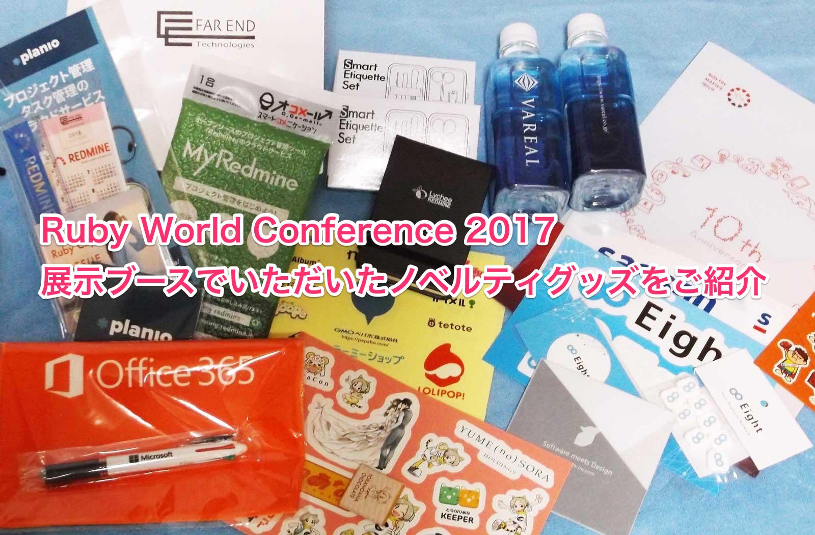 [参加レポート] Ruby World Conference 2017 ノベルティ