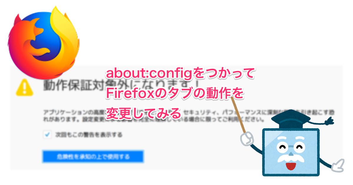 Firefox57以降でタブに関する設定を変更する方法