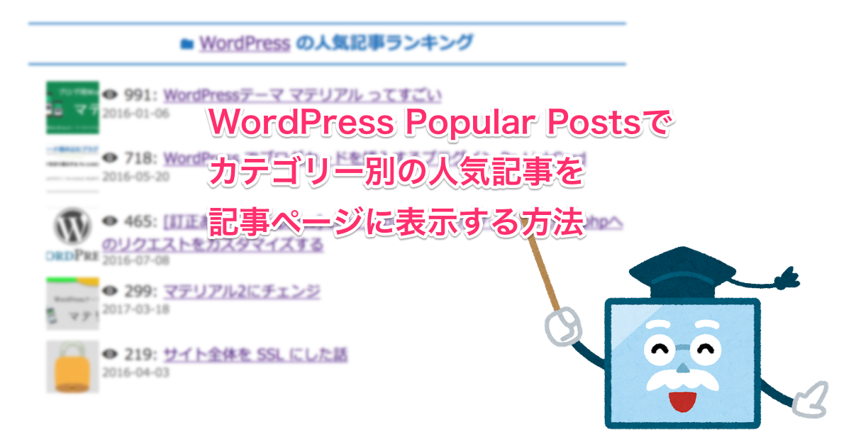 WordPress Popular Postsでカテゴリー別の人気記事を記事ページ内に表示する