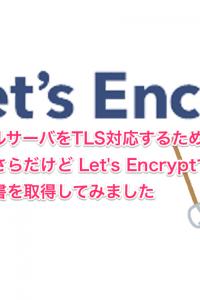 Let's Encryptが意外なくらいあっけなかった
