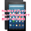Newモデル Fire HD 8タブレットの4000円割引クーポン